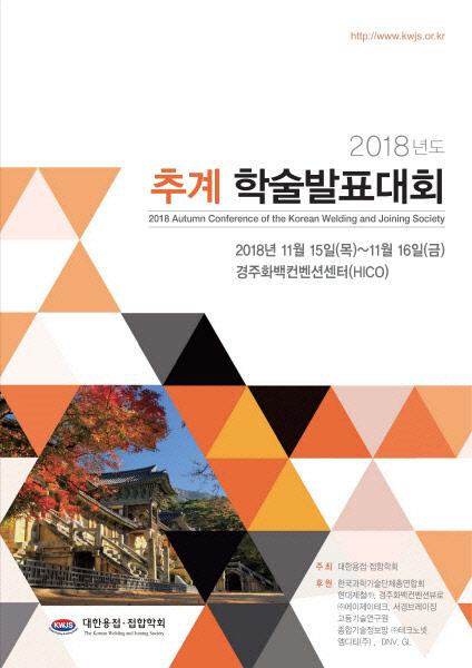 대한용접접합학회, `2018년도 대한용접접합학회 추계 학술발표대회` 개최